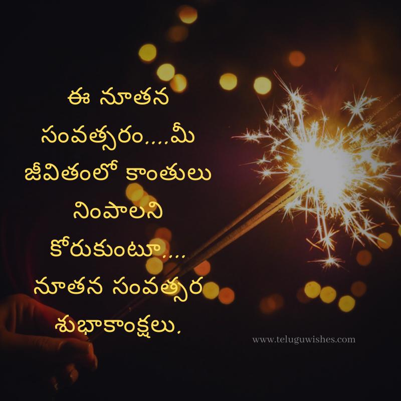 Happy New Year 2021 Wishes in telugu