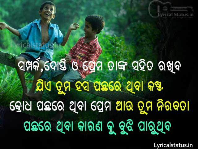 Odia Dosti Shayari Odia Whatsapp Stauts