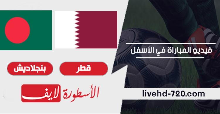 مشاهدة مباراة قطر وبنجلاديش بث مباشر اليوم