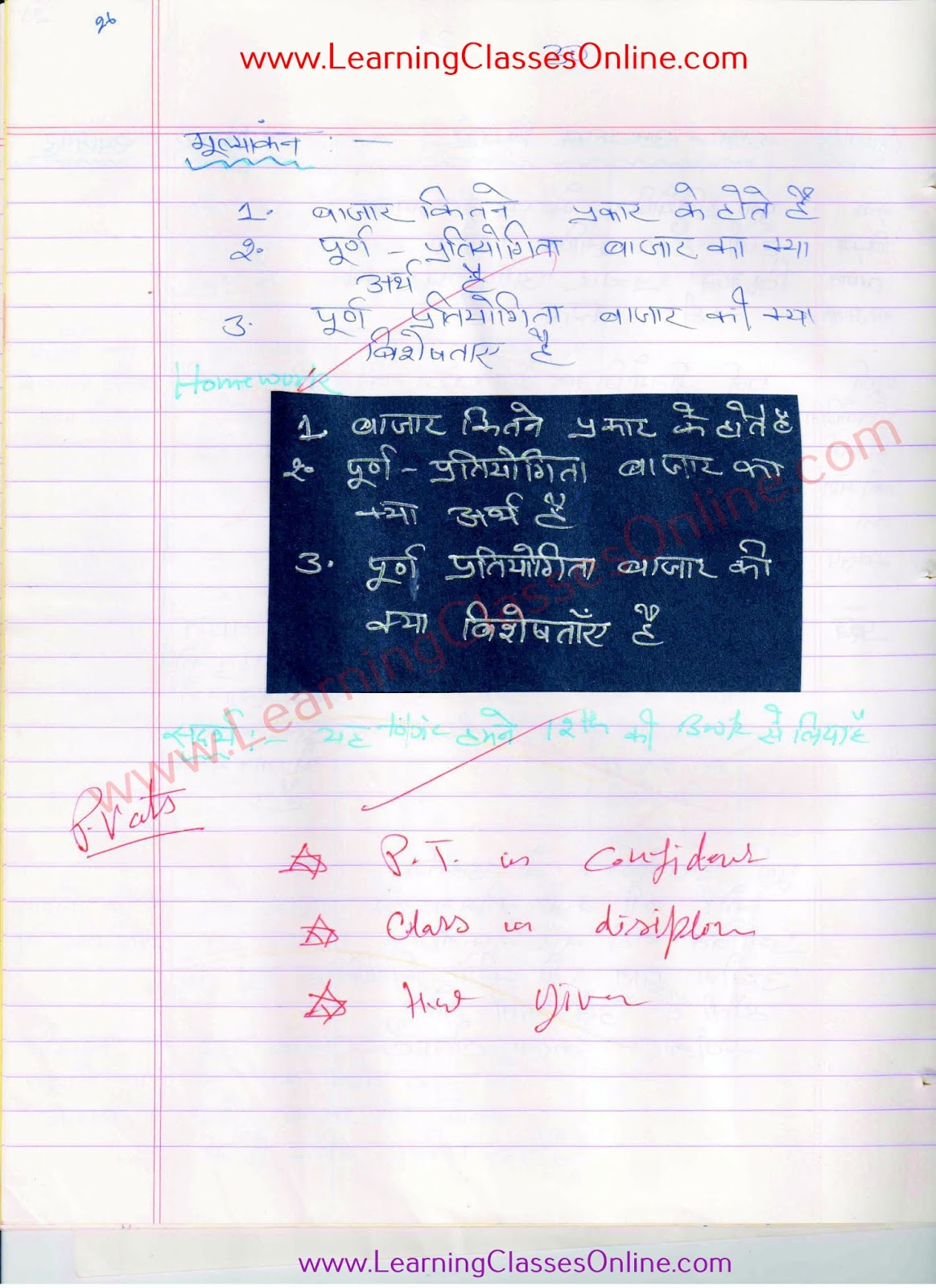 arthsastra b.ed lesson plan file in hindi medium free download pdf