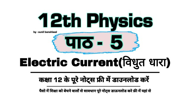 Electric Current 12th Physics Notes Pdf Download विद्युत धारा, vidyut dhaara chapter 5
