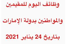 وظائف اليوم للمقيمين والمواطنين بدولة الإمارات بتاريخ 24 يناير 2021