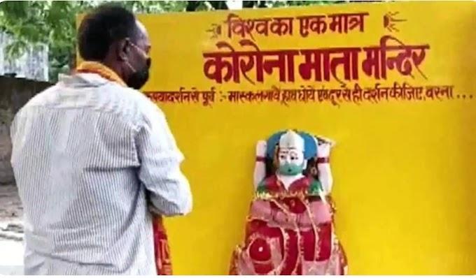 अंधविश्वास, उत्तर प्रदेश में कोरोना माता की मंदिर की स्थापना की गई बाद में किया ध्वस्त पढ़ें पूरी खबर