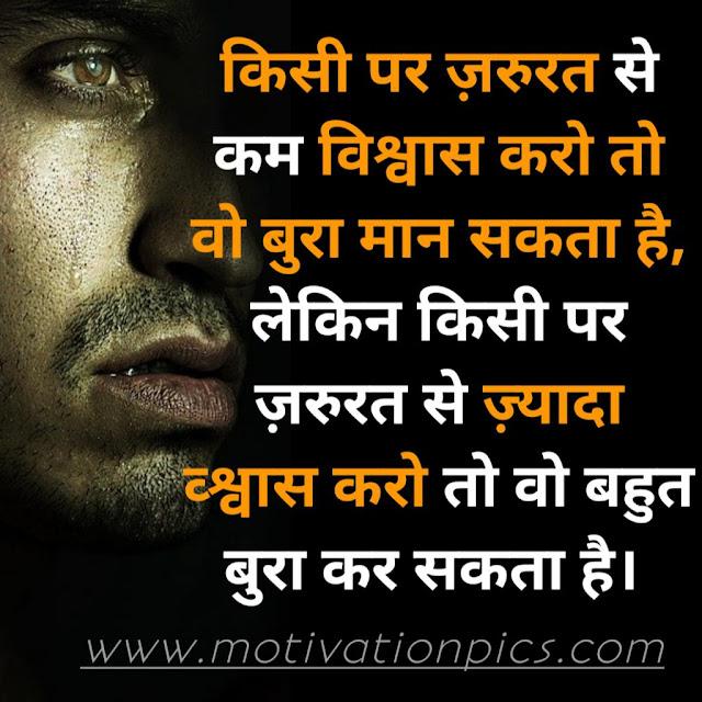 Motivational Quotes in Hindi-www.motivationpics,com