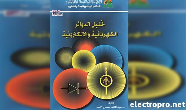 كتاب تحليل الدوائر الكهربائية و الالكترونية