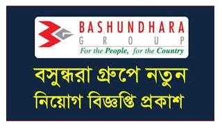 বসুন্ধরা গ্রুপ কোম্পানিতে চাকরির খবর ২০২১ - Bashundhara group Company Job Circular 2021