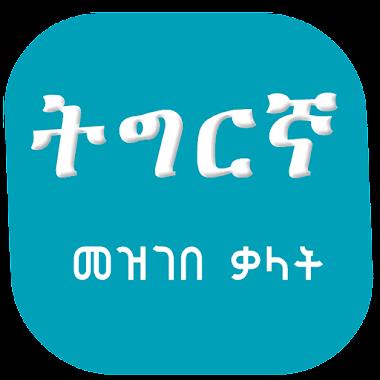 Tigrinya Amharic Dictionary