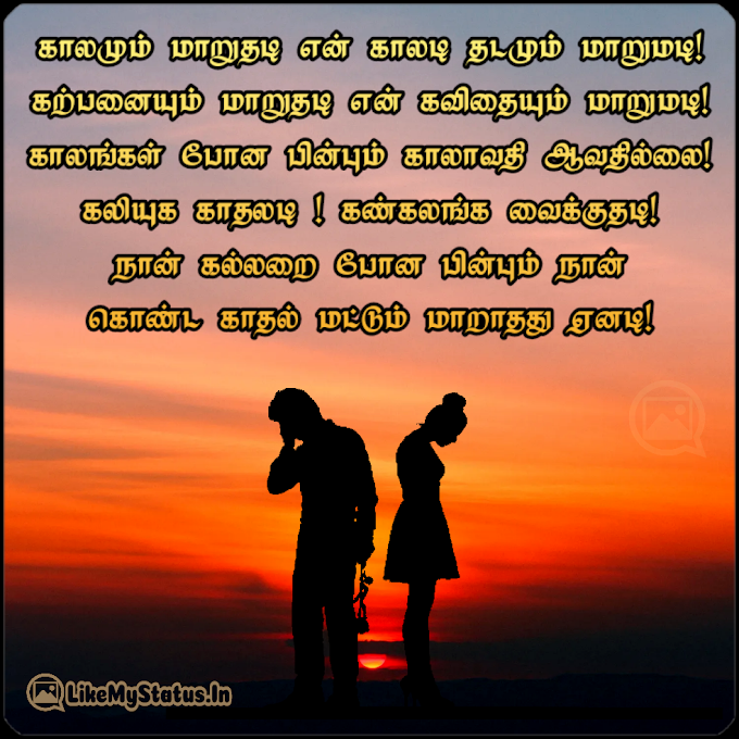 20 உன் நினைவுகள் கவிதை | முன்னாள் காதலுக்கு கவிதைகள் | Tamil Kavithaigal For Ex Love...