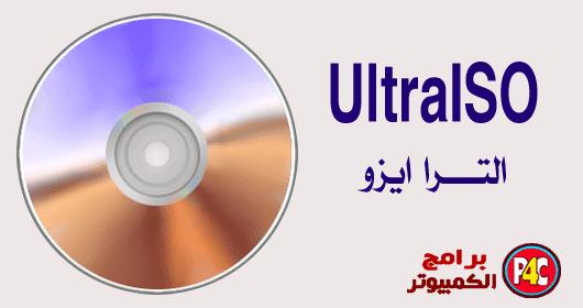 تحميل برنامج الترا ايزو Ultraiso 2018 لحرق اسطوانات الايزو