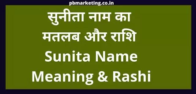 sunita name meaning in hindi
