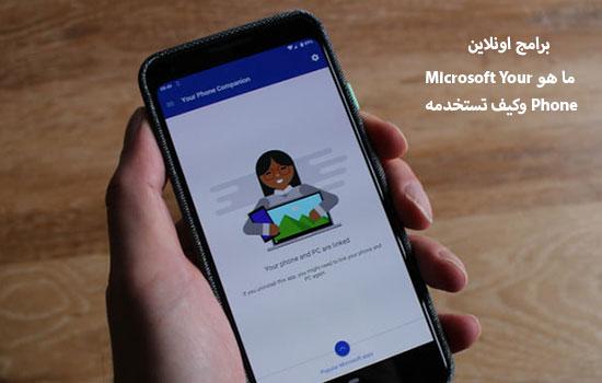 ما هو Microsoft Your Phone وكيف تستخدمه