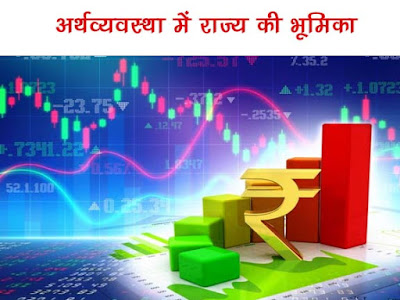 Role of state in economy in Hindi