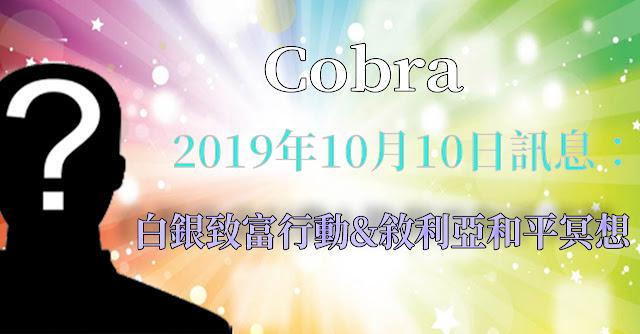 [揭密者][柯博拉Cobra] 2019年10月10日訊息:白銀致富行動&敘利亞和平冥想
