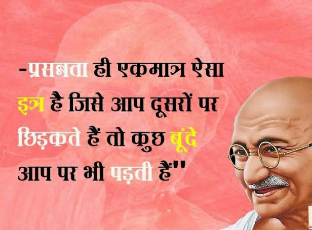 Top World level 20 Quotes Of Mahatma Gandhi | 2 Octuber Quotes | Gandhi Jayanti Special Quotes
