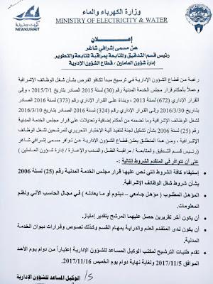 وظائف وزارات الكويتية