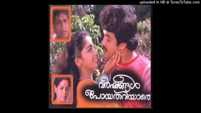 Ila Kozhiyum Shishirathil - Lyrics and Music by KJ Yeshudas