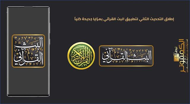 إطلاق التحديث الثاني لتطبيق البث القرآني بمزايا جديدة كلياً