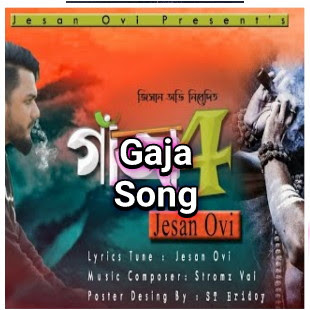 Gaja 4 Lyrics (গাজা ৪) Jesan Ovi | Bangla New Gaja Song