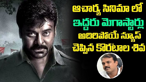 chiranjeevi double role in koratala siva movie acharya, chiranjeevi double role in acharya, mega star chiranjeevi double in upcoming movie, chiranjeevi double role acharya, movie news,