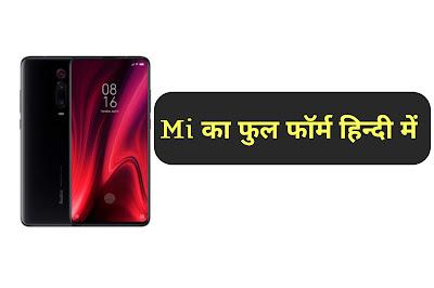 Xiaomi Mi Kya Hai In Hindi MyDigitHindi