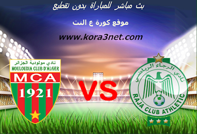 موعد مباراة الرجاء الرياضى ومولودية الجزائر اليوم 4-1-2020 البطولة العربية