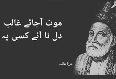 Poetry | Urdu Sad Poetry | Sad Shayari | Ghalib Poetry | Ghalib Sad Poetry | Sad Poetry Pics - Urdu Poetry World,urdu poetry SMS, Urdu poetry sad, Urdu poetry pics, Urdu poetry images, Urdu poetry love, urdu poetry facebook,