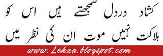 Kushad-e-Dar-e-Dil Samajhte Hain Iss Ko Halakat Nahin Mout In Ki Nazar Mein