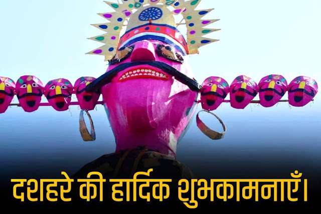 Dussehre Ki Hardik Shubhkamnaye Wishes Image