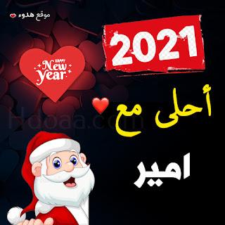 صور 2021 احلى مع امير