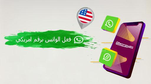 تحميل تطبيق رقم امريكي لتفعيل الواتس اب و الفيس بوك 2021