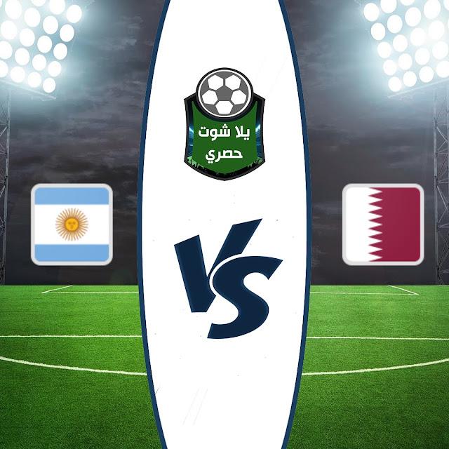 مشاهدة مباراة قطر والأرجنتين بث مباشر