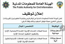 فرص وظيفية للكويتيين ولحديثي التخرج في  الهيئة العامة للمعلومات المدنية لتاريخ 27/1/2020