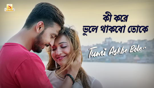 Ki Kore Bhule Thakbo Toke Lyrics by Jubin Nautiyal from Tumi Ashbe Bole
