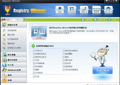 電腦修復專家、系統登錄檔清理軟體,Registry Winner V6.8.6.12 多國語言綠色免安裝版!