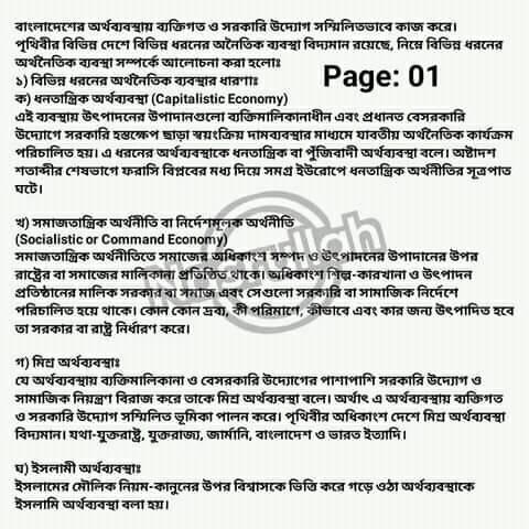 Class 9-10 SSC Economics Assignment Solution 2021 pdf Download