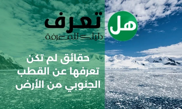 هل تعرف شيء عن الحياة في القطب الجنوبي؟