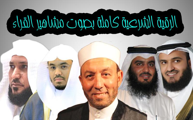 تحميل الرقية الشرعية mp3 محمد جبريل