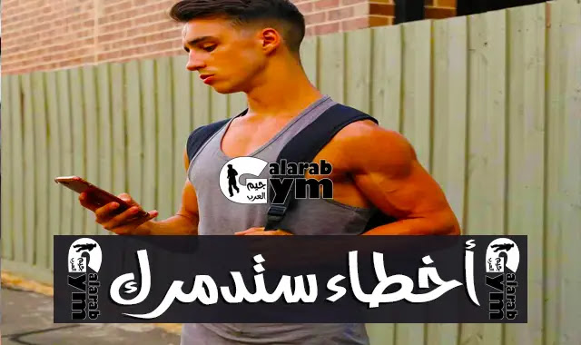 5 اشياء إذا قمت بها خلال شهر رمضان سوف تدمر عضلاتك وجسمك بالكامل