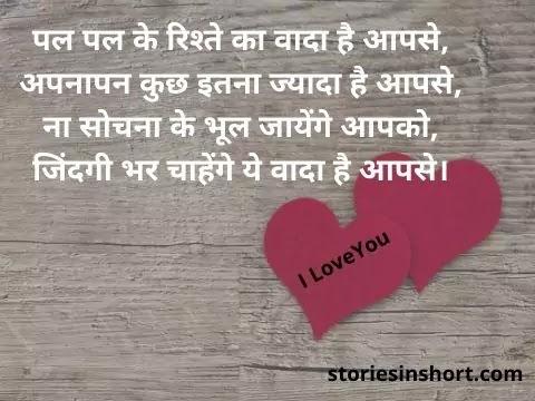 romantic-love-shayari