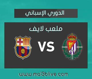 مشاهدة مباراة برشلونة و بلد الوليد بث مباشر على موقع ملعب لايف اليوم الموافق 2019/10/29 في الدوري الإسباني