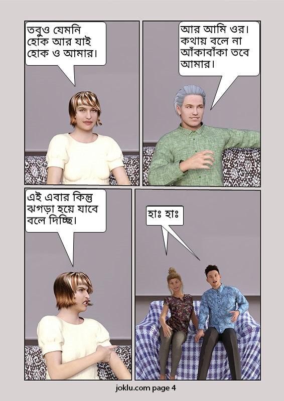 Perfect couple Bengali comics page 4