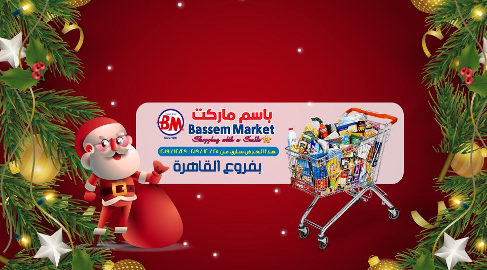 عروض باسم ماركت مصر الجديدة و الرحاب من 25 ديسمبر حتى 29 ديسمبر 2019
