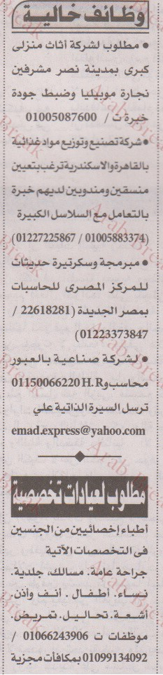 اعلان وظائف اهرام الجمعة21/9/2018 عرب بريك
