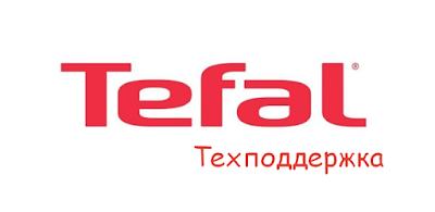 Техническая поддержка Tefal, горячая линия, служба поддержки