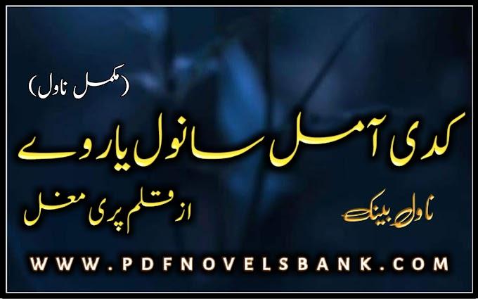 Kadi A Mil Sanwal Yaar Wy by Pari Mughal Novel Complete Pdf
