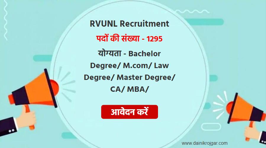 RVUNL Jobs 2021: Apply Online for 1295 Jr Legal Officer, Jr Accountant, Stenographer & Various Vacancies