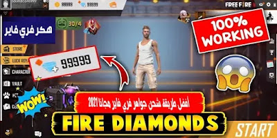 How to get Free Fire Diamonds