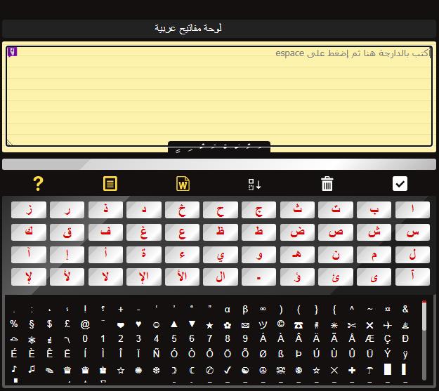 Clavier arabe avec Forme