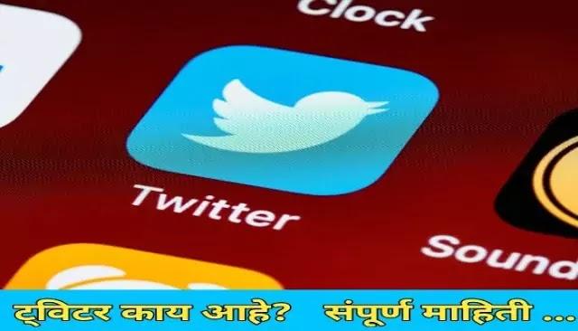 Twitter म्हणजे काय? Twitter अकाउंट कसे चालवावे? twitter information in marathi