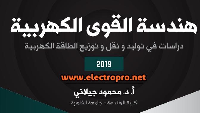 كتاب القوى الكهربائية 2019